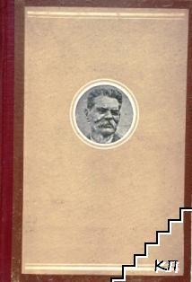 Събрани съчинения в двадесет и шест тома. Том 18: 1922-1923
