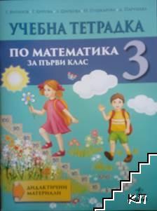 Учебна тетрадка по математика № 3 за 1. клас
