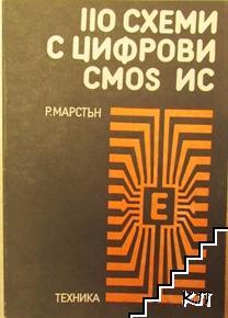 110 схеми с цифрови CMOS ИС