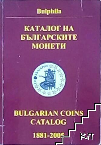 Каталог на българските монети 1881-2005 / Bulgarian coins catalog 1881-2005