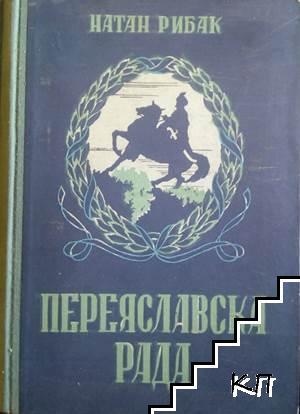 Переяславска Рада. Том 2
