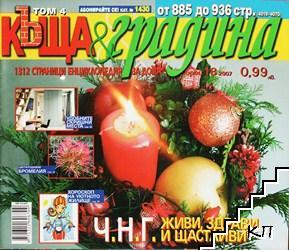 Къща и градина. Бр. 18 / 2007