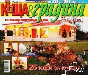 Къща и градина. Бр. 17 / 2007
