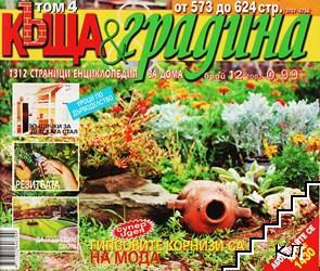 Къща и градина. Бр. 12 / 2007