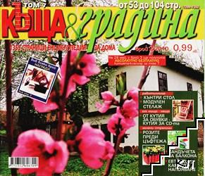 Къща и градина. Бр. 2 / 2010