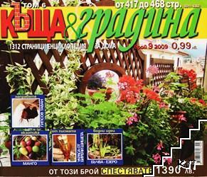 Къща и градина. Бр. 9 / 2009