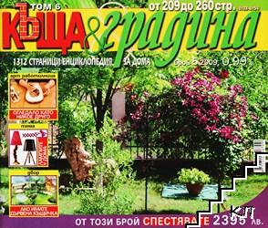 Къща и градина. Бр. 5 / 2009