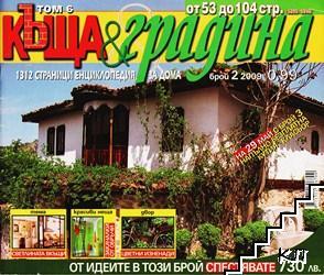 Къща и градина. Бр. 2 / 2009