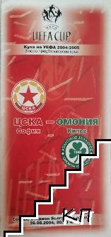 ЦСКА София - Омония Кипър