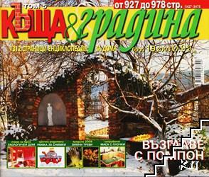 Къща и градина. Бр. 19 / 2008