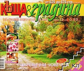 Къща и градина. Бр. 13 / 2007