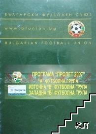 Български футболен съюз. Пролет '07