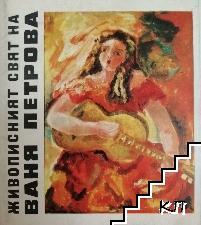 Живописният свят на Ваня Петрова