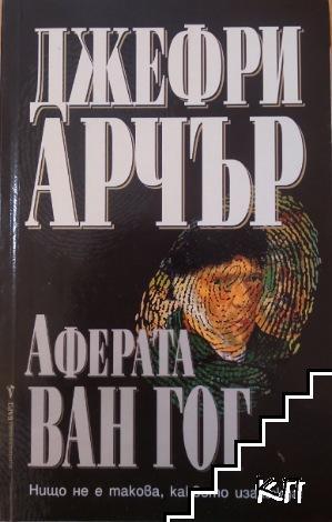 Аферата Ван Гог