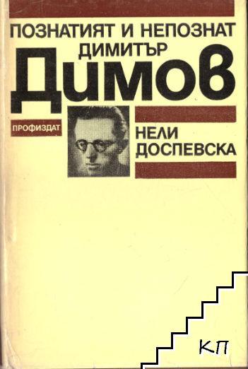Познатият и непознат Димитър Димов