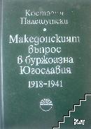 Македонският въпрос в буржоазна Югославия