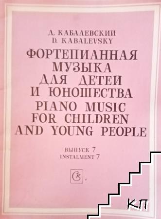 Фортепианная музыка для детей и юношества. Вып. 7
