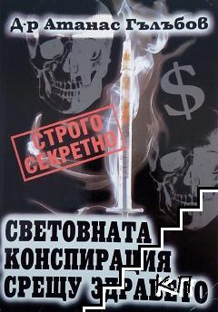 Световната конспирация срещу здравето