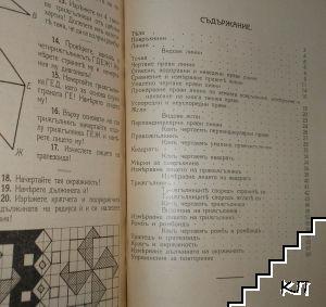 Практическа геометрия за четвърто отделение (Допълнителна снимка 2)