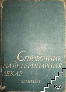 Справочник на ветеринарния лекар