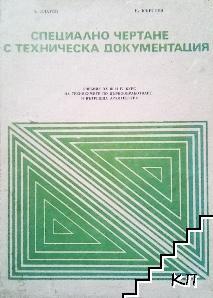 Специално чертане с техническа документация. За III и IV курс на техникумите по дървообработване и вътрешна архитектура
