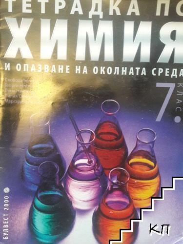 Тетрадка по химия и опазване на околната среда за 7. клас