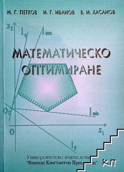 Математическо оптимиране