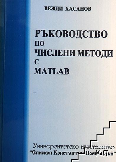 Ръководство по числени методи с MATLAB