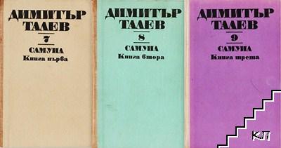 Съчинения в единадесет тома. Том 7-9: Самуил. Книга 1-3