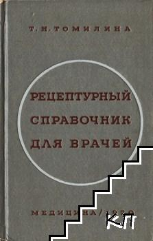 Рецептурный справочник для врачей