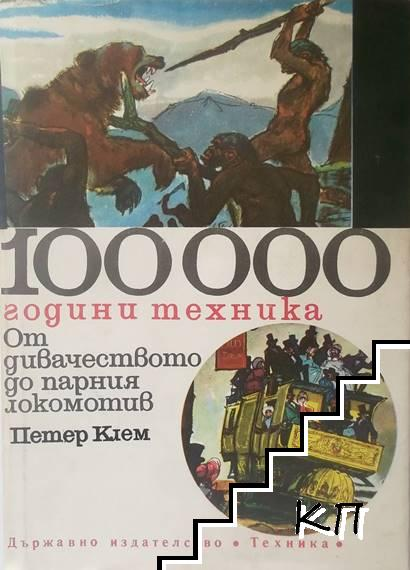 100 000 години техника. Том 1