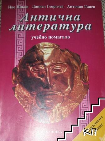 Антична литература: Учебно помагало