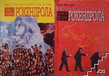 Би-боп-а-лула, или историята на рокендрола. Част 1-2