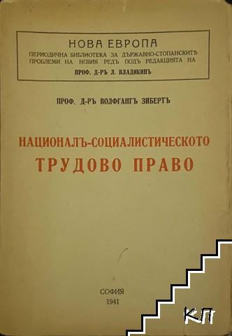 Националъ-социалистическо трудово право