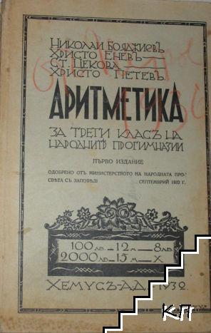 Аритметика за 3. класъ на народните прогимназии