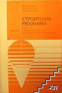 Строителна механика. Част 1