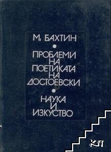 Проблеми на поетиката на Достоевски
