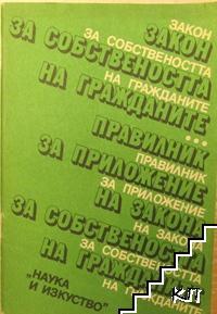 Закон за собствеността на гражданите. Правилник за приложение на Закона за собствеността на гражданите