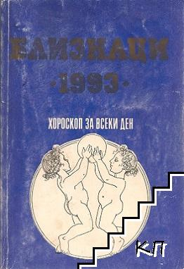 Хороскоп за всеки ден 1993: Близнаци