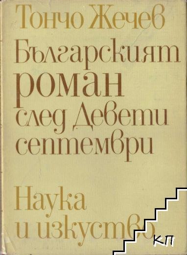 Българският роман след Девети септември