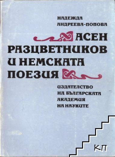 Асен Разцветников и немската поезия