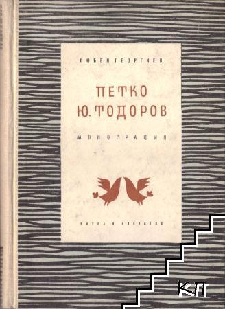 Петко Ю. Тодоров
