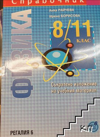 Справочник по физика за 8.-11. клас