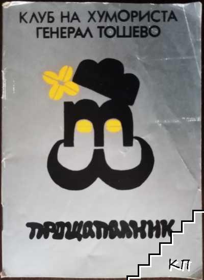 Прощапалник. Април / 1986