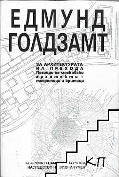 За архитектурата на прехода. Позиции на московски аритекти - теоретици и критици