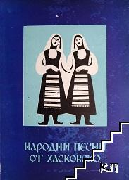 Народни песни от Хасковско. Свитък 2