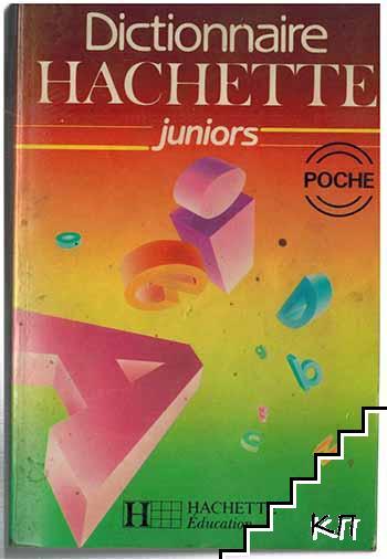 Dictionnaire Hachette Juniors