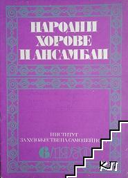 Народни хорове и ансамбли. Бр. 6 / 1970