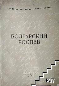 Болгарский роспев
