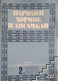 Народни хорове и ансамбли. Бр. 2 / 1978